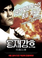 Legacy Of Rage - South Korean Movie Poster (xs thumbnail)