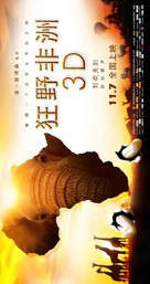 African Safari - Chinese Movie Poster (xs thumbnail)