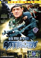 Antibody - Chinese DVD cover (xs thumbnail)