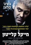Michael Clayton - Israeli poster (xs thumbnail)