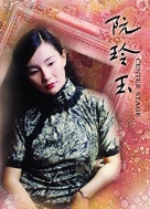 Ruan Lingyu - Movie Poster (xs thumbnail)
