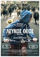Fehér isten - Greek Movie Poster (xs thumbnail)