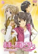 """Aa Megamisama"" - Japanese Movie Cover (xs thumbnail)"