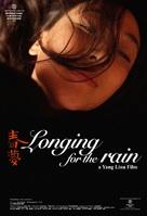 Chunmeng - Movie Poster (xs thumbnail)