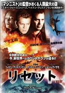 Vanishing on 7th Street - Japanese DVD cover (xs thumbnail)