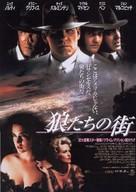 Mulholland Falls - Japanese Movie Poster (xs thumbnail)