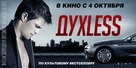 Dukhless - Russian Movie Poster (xs thumbnail)