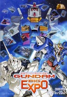 """Kidô senshi Gandamu"" - Japanese Combo movie poster (xs thumbnail)"