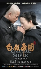 Baiyin diguo - Chinese Movie Poster (xs thumbnail)