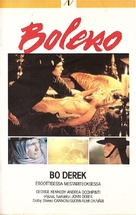 Bolero - Finnish VHS movie cover (xs thumbnail)