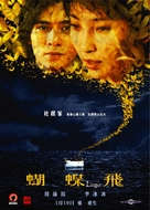 Hu die fei - Chinese poster (xs thumbnail)