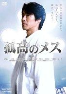 Kokô no mesu - Japanese Movie Cover (xs thumbnail)
