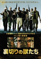 iNumber Number - Japanese Movie Poster (xs thumbnail)