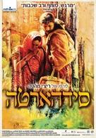 Siddharth - Israeli Movie Poster (xs thumbnail)