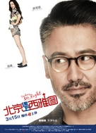Finding Mr. Right - Chinese Movie Poster (xs thumbnail)