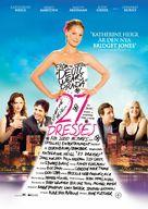 27 Dresses - Swedish Movie Poster (xs thumbnail)