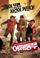 Who's Got The Tape - South Korean poster (xs thumbnail)