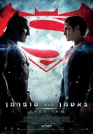 Batman v Superman: Dawn of Justice - Israeli Movie Poster (xs thumbnail)