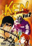 """Hokuto no Ken"" - French DVD movie cover (xs thumbnail)"