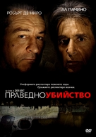 Righteous Kill - Bulgarian DVD cover (xs thumbnail)