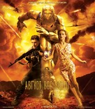 Avgust. Vosmogo - Russian Movie Poster (xs thumbnail)