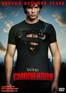 """Smallville"" - Russian Movie Cover (xs thumbnail)"