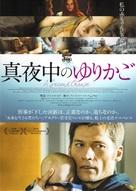 En chance til - Japanese Movie Poster (xs thumbnail)