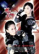 Seung chi sun tau - Hong Kong poster (xs thumbnail)
