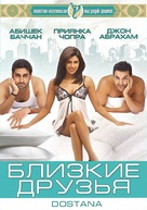 Dostana - Russian Movie Cover (xs thumbnail)