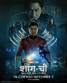 Shang-Chi and the Legend of the Ten Rings - Indian Movie Poster (xs thumbnail)