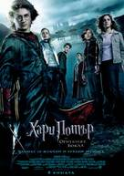 Harry Potter and the Goblet of Fire - Bulgarian Movie Poster (xs thumbnail)