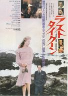 The Last Tycoon - Japanese Movie Poster (xs thumbnail)