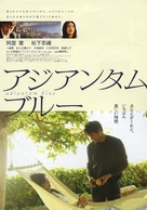 Adiantum Blue - Japanese Movie Poster (xs thumbnail)