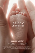 The Tree of Life - Ukrainian Movie Poster (xs thumbnail)