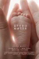 The Tree of Life - Ukrainian Movie Poster (xs thumbnail)