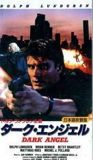 Dark Angel - Japanese Movie Cover (xs thumbnail)