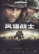 Windtalkers - Chinese Movie Poster (xs thumbnail)