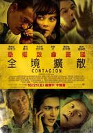 Contagion - Taiwanese Movie Poster (xs thumbnail)
