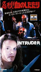 Intruder - Japanese VHS cover (xs thumbnail)
