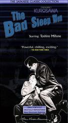 Warui yatsu hodo yoku nemuru - VHS cover (xs thumbnail)