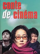 Keuk jang jeon - French Movie Cover (xs thumbnail)