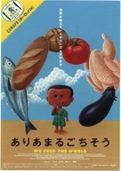 We Feed the World - Japanese Movie Poster (xs thumbnail)