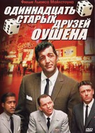 Ocean's Eleven - Russian Movie Cover (xs thumbnail)