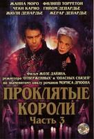 """Rois maudits, Les"" - Russian Movie Cover (xs thumbnail)"