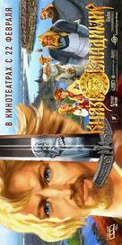 Knyaz Vladimir - Russian Movie Poster (xs thumbnail)