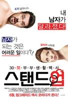Labios Rojos - South Korean Movie Poster (xs thumbnail)