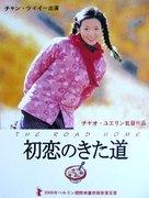 Wo de fu qin mu qin - Japanese Movie Cover (xs thumbnail)