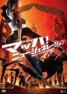 BKO: Bangkok Knockout - Japanese Movie Cover (xs thumbnail)