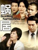 """""""Wo ju"""" - Chinese Movie Poster (xs thumbnail)"""