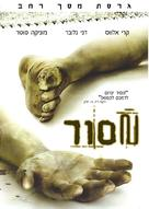 Saw - Israeli DVD cover (xs thumbnail)